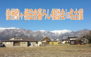 信州駒ヶ根・田舎暮らし相談会in名古屋