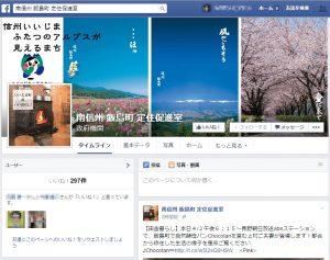 飯島町定住促進室 公式facebook・twitter・ブログ発信中!