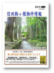 「信州駒ヶ根物件情報」2015春夏号