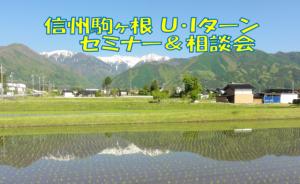 信州駒ヶ根U・Iターンセミナー&相談会in東京