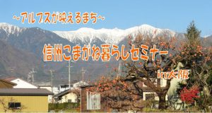 「信州こまがね暮らしセミナーin大阪」を開催します