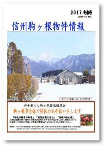 「信州駒ヶ根物件情報」2017冬号