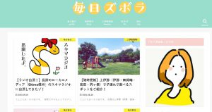 宮田村に移住した主婦サイトのご紹介