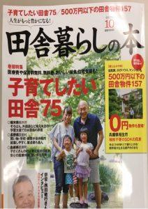 「田舎暮らしの本10月号」宮田村特集