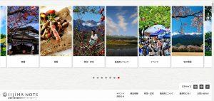 飯島町観光協会ホームページ