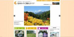 宮田村観光協会ホームページ