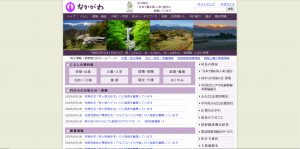 中川村ホームページ